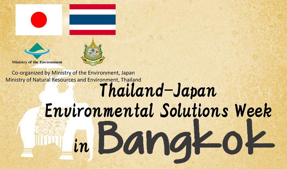 บริษัท กรีน แอนด์ บลู แพลนเน็ต โซลูชั่นส์ จำกัด ได้เข้าร่วมงาน Thailand-Japan Environmental Solutions Week 2020